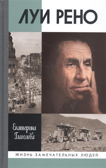 Глаголева Е. Луи Рено