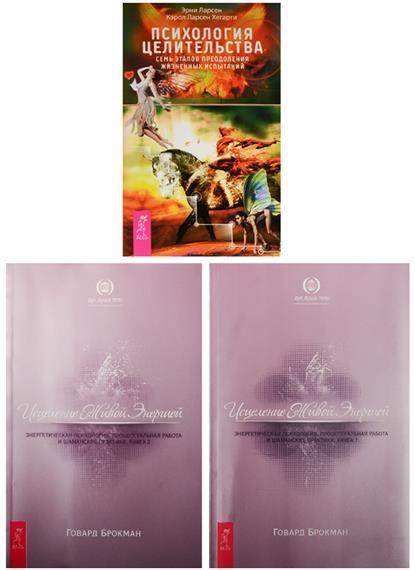 Психология целительства: семь этапов преодоления жизненных испытаний + Исцеление Живой Энергией: книга 1 + Исцеление Живой Энергией: книга 2 (комплект из 3-х книг в упаковке)