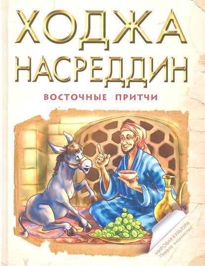 Ходжа Насреддин. Восточные притчи