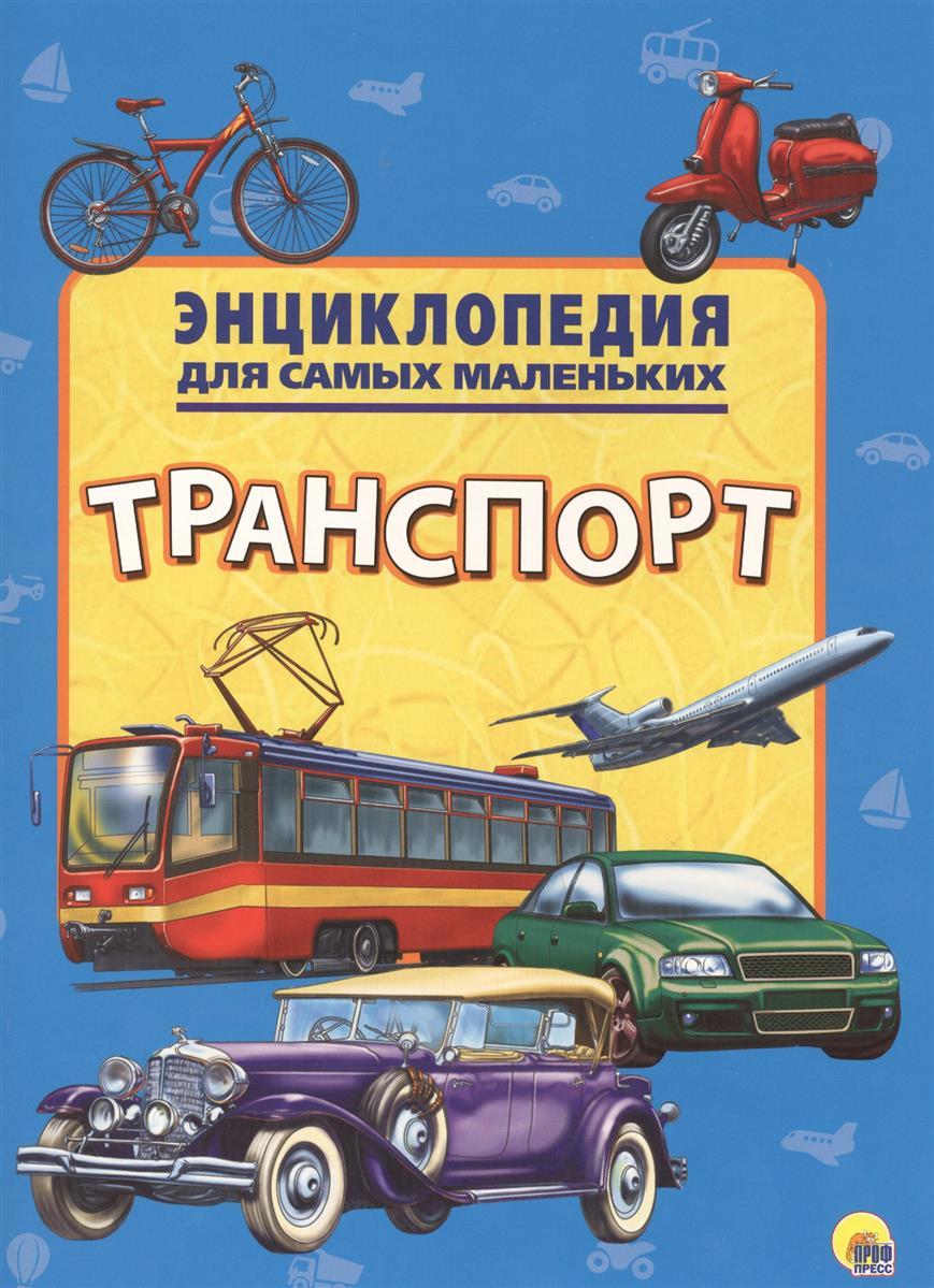 Транспорт. Энциклопедия для самых маленьких книги издательство аст большая энциклопедия транспорт