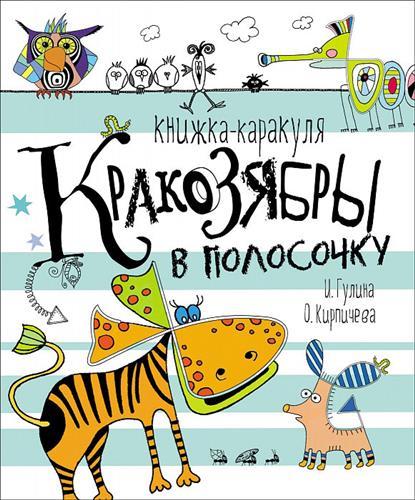 Гулина И., Кирпичева О. Книжка-каракуля. Кракозябры в полоску