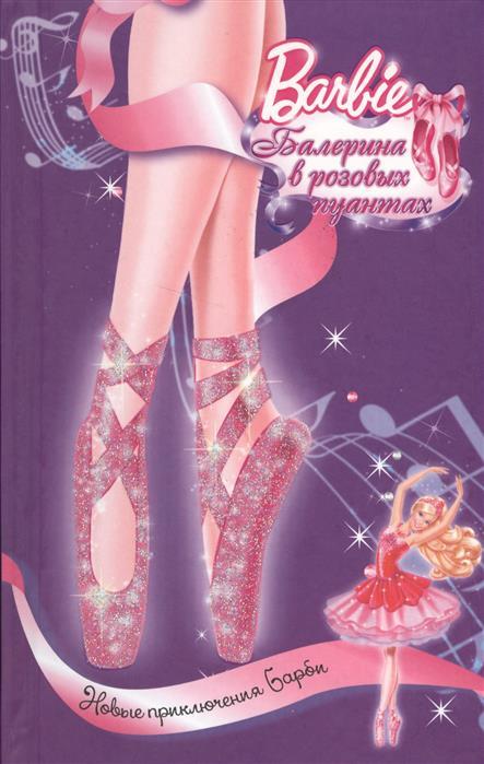 Вудс М. Барби. Балерина в розовых пуантах цена