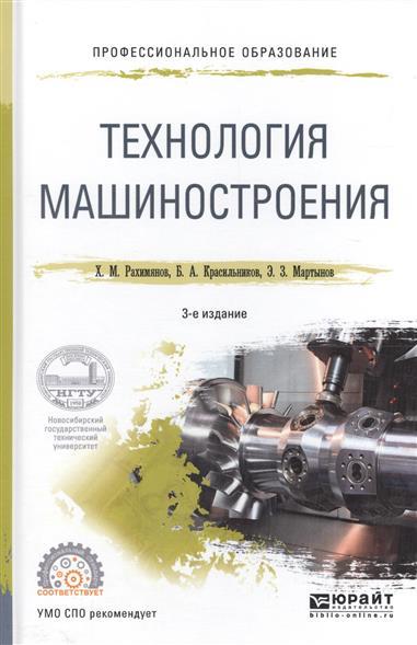 Рахимянов Х., Красильников Б. Мартынов Э. Технология машиностроения. Учебное пособие для СПО