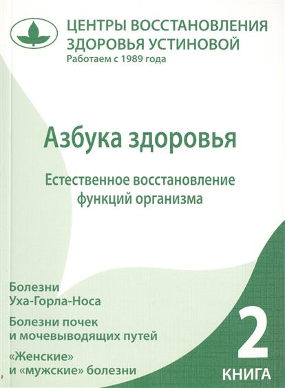 Устинова О. Азбука здоровья. Естественное восстановление функций организма. Книга 2
