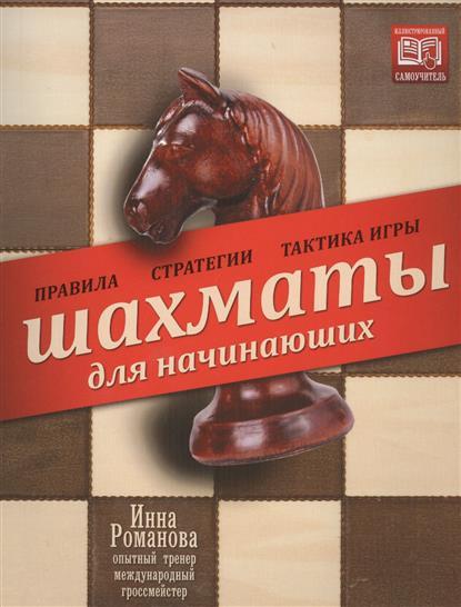 Романова И. Шахматы для начинающих. Правила, стратегии и тактика игры питер шахматы для начинающих cd с тренировочной программой