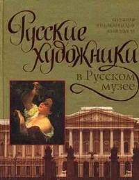 Сингаевский В. (сост) Русские художники в Русском музее сингаевский в сост прадо альбом