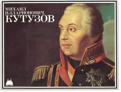 Михаил Илларионович Кутузов / Mikhail Kutuzov (буклет)