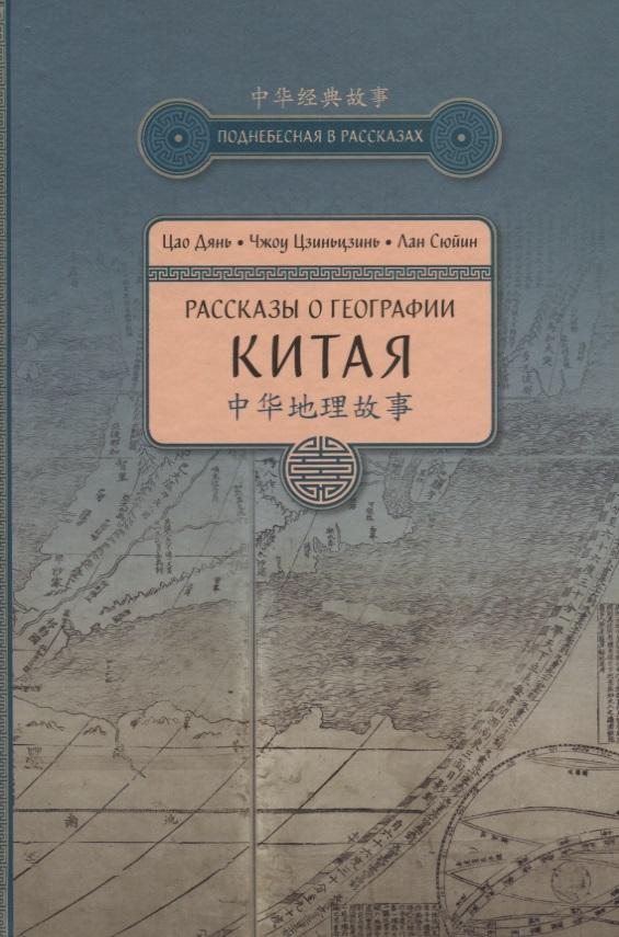 Дянь Ц., Цзиньцзинь Ч., Сюйин Л. Рассказы о географии Китая