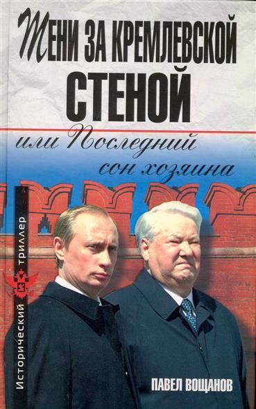 Тени за Кремлевской стеной...