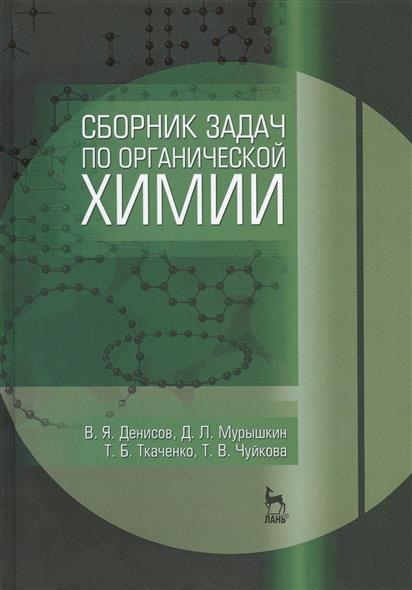 Денисов В.: Сборник задач по органической химии. Учебное пособие