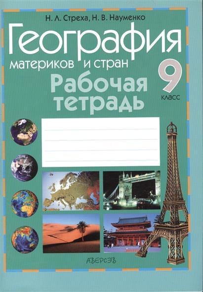 География материков и стран. 9 класс. Рабочая тетрадь. Пособие для учащихся. Приложение к учебному пособию