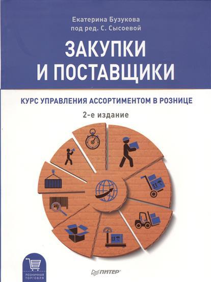 Закупки и поставщики. Курс управления ассортиментом в рознице. 2-е издание