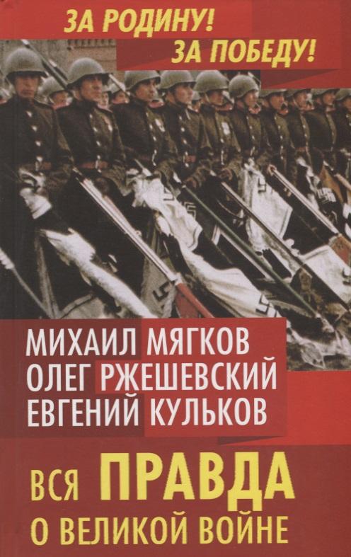 Мягков М., Ржешевский О., Кульков Е. Вся правда о Великой войне ISBN: 9785906789631