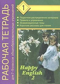Рабочая тетрадь ч1 7-9 кл к Happy English-2