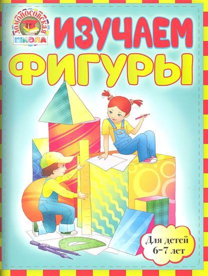 Пятак С. Изучаем фигуры Для детей 6-7 л.