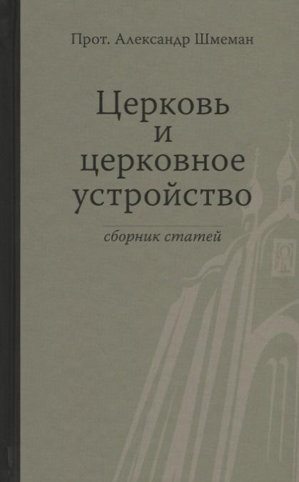 Шмеман А. Церковь и церковное устройство. Сборник статей церковь и церковное устройство
