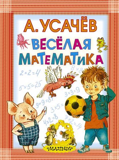 Усачев А. Веселая математика