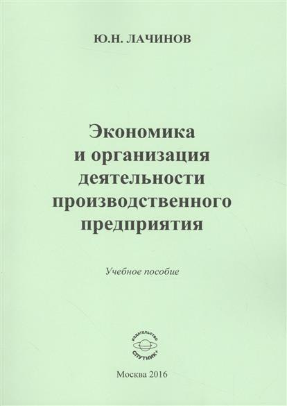 Экономика и организация деятельности производственного предприятия. Учебное пособие