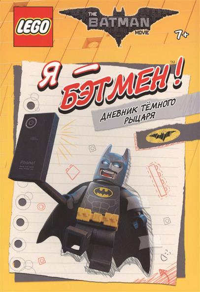 Саломатина И. (пер.) LEGO Batman Movie. Я - Бэтмен! Дневник Темного рыцаря цветкова н пер lego batman movie создай своего героя книга для творчества