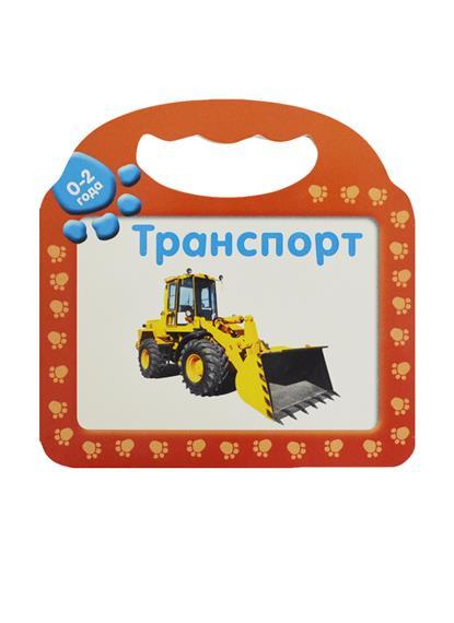 Плаксунова Д. (ред.) Транспорт. 0-2 года цены