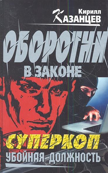 Казанцев К.: Суперкоп. Убойная должность