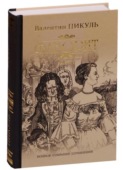 Пикуль В. Фаворит. Книга 1. Его императрица пикуль валентин саввич фаворит