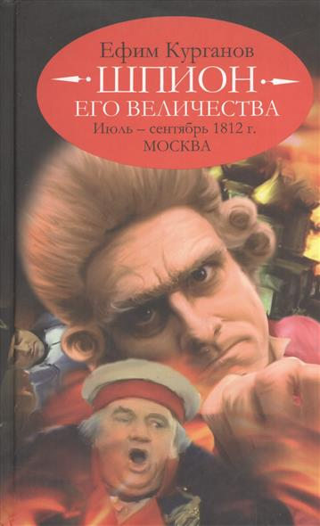 Шпион его величества. Июль - сентябрь 1812 г. Москва