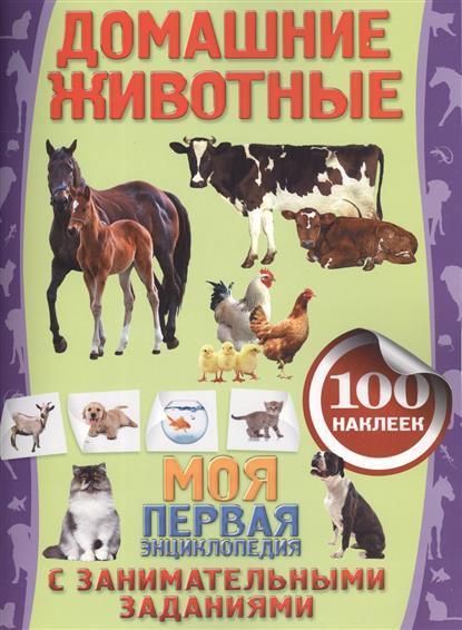Аксенова А. Домашние животные ISBN: 9785699714100