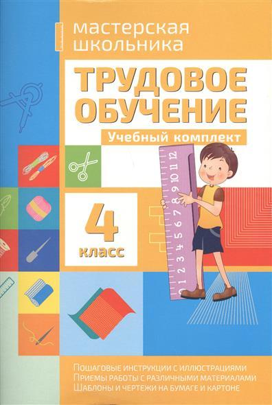 Шереметьева Т. (сост.) Трудовое обучение. Учебный комплект. 4 класс