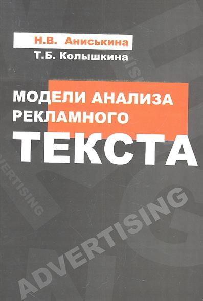 Модели анализа рекламного текста
