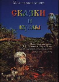 Астахов А. Сказки и куклы сказки и куклы