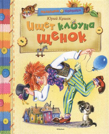 Кушак Ю. Ищет клоуна щенок. Стихи ISBN: 9785389066427 комплект клоуна 52 54