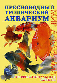 Бэйли М. Пресноводный тропический аквариум Проф. советы