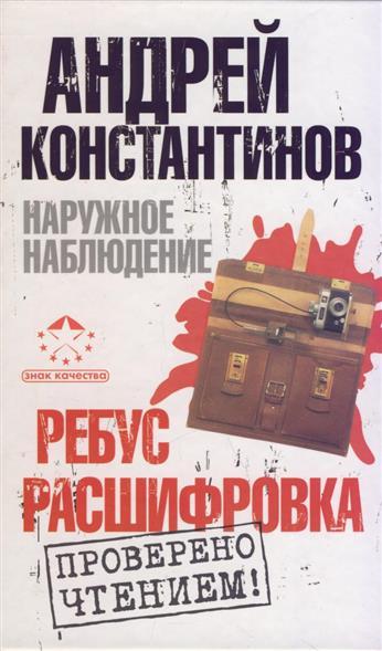 Константинов А. Наружное наблюдение Ребус Расшифровка  lockamplock 550 мл hpl 815