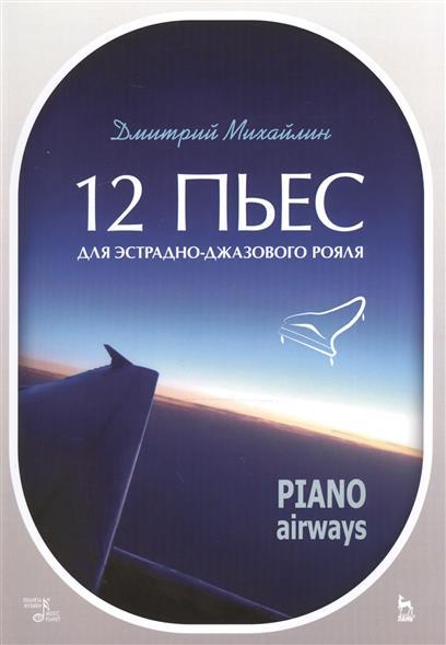 Михайлин Д. 12 пьес для эстрадно-джазового рояля. Piano Airways