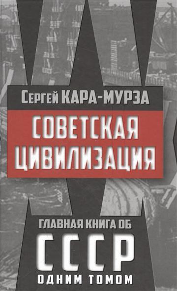 Кара-Мурза С. Советская цивилизация ISBN: 9785906842978