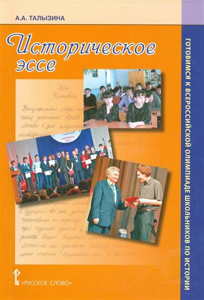 Талызина А. Историческое эссе. Учебно-методическое пособие