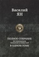 Василий Ян. Полное собрание исторических романов и повестей в одном томе