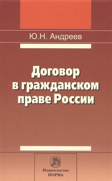 Андреев Ю. Договор в гражданском праве России: сравнительно-правовое исследование фадеев ю ред трудовой договор порядок заключения…