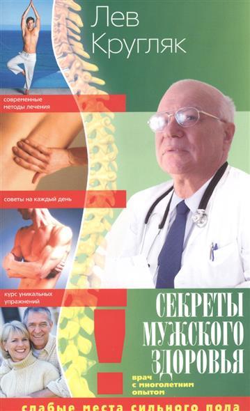 Секреты мужского здоровья. Слабые места сильного пола. Современные методы лечения. Советы на каждый день. Курс уникальных упражнений