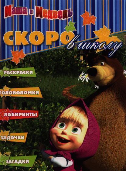 """Пименова Т. (ред.) Раскраска """"Скоро в школу"""" № РШ 1207 (Маша и Медведь)"""