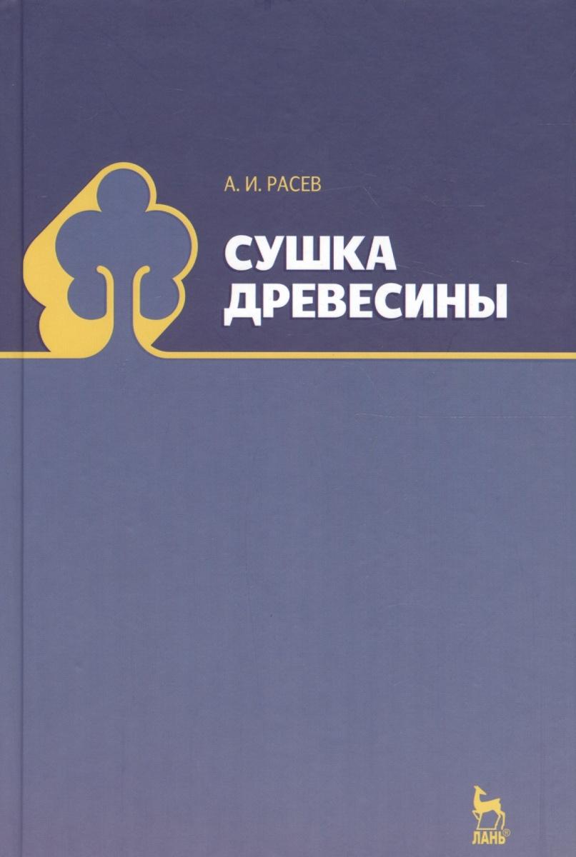 Сушка древесины Учебное пособие