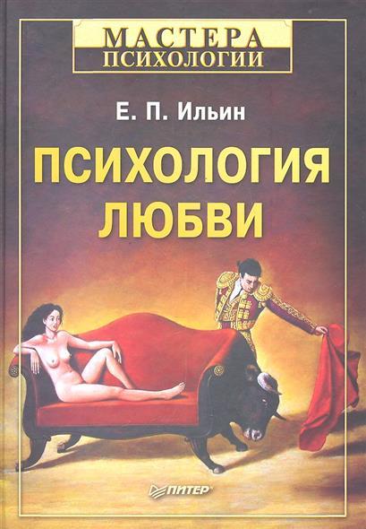 Ильин Е. Психология любви