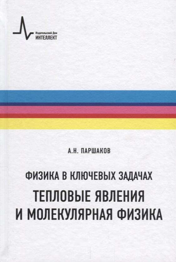 Паршаков А. Физика в ключевых задачах. Тепловые явления и молекулярная физика обогреватели и тепловые завесы
