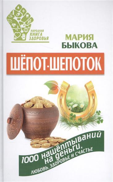 Быкова М. Шепот-шепоток. 1000 нашептываний на деньги, любовь, здоровье и счастье