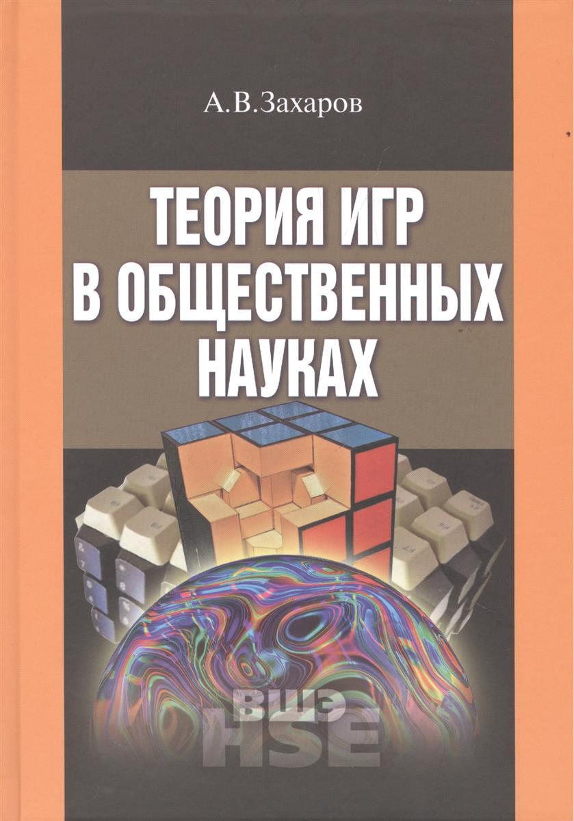 Захаров А. Теория игр в общественных науках а в захаров конституционная экономика