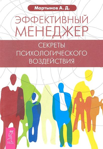 Мартынов А. Эффективный менеджер. Секреты психологического воздействия