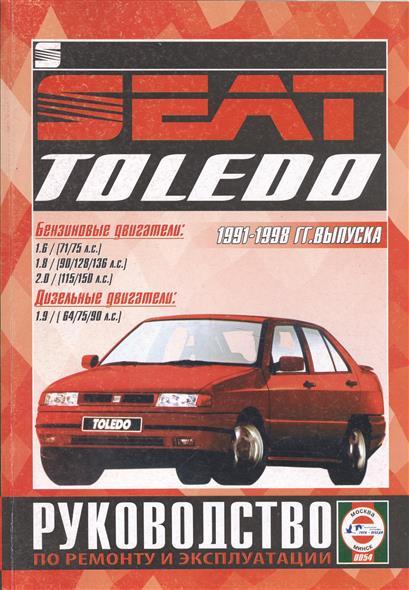 Seat Toledo. Руководство по ремонту и эксплуатации. Бензиновые двигатели. Дизельные двигатели. 1991-1998 гг. выпуска