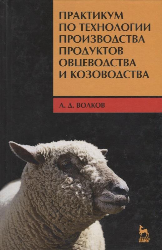 Практикум по технологии производства продуктов овцеводства и козоводства. Учебное пособие