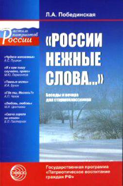 России нежные слова Беседы и вечера для старшеклассников